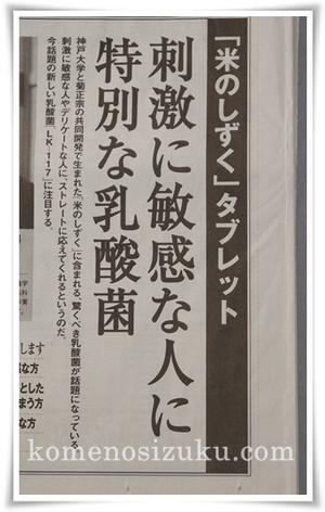 米のしずくタブレットタイプのトライアルセット新聞広告