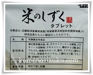 米のしずくタブレットの添加物