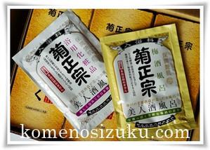 米のしずく入浴剤口コミ