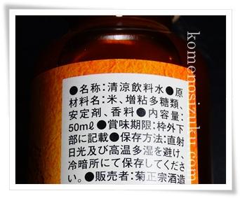 米のしずくドリンクタイプの添加物
